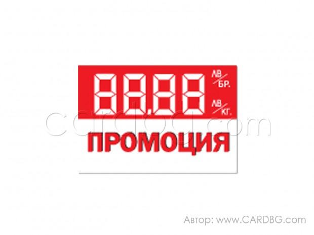 Етикети за цени малки за промоции 5х3,5 см.
