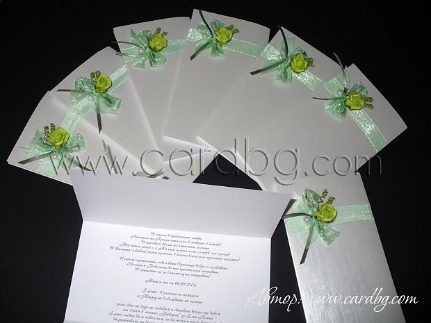 Покана с украса в зелено
