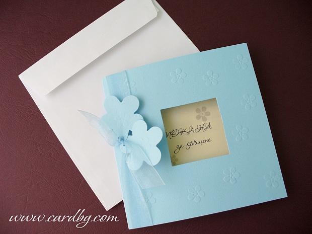 Детска покана в светло синьо със синя органза