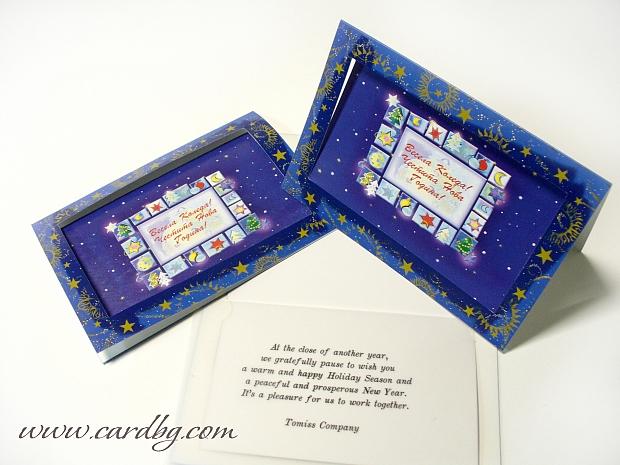 Коледна картичка двойна с подлистник с рамка № 05