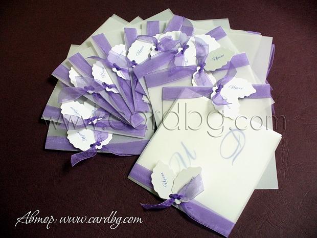 Покана в бяло и лилаво
