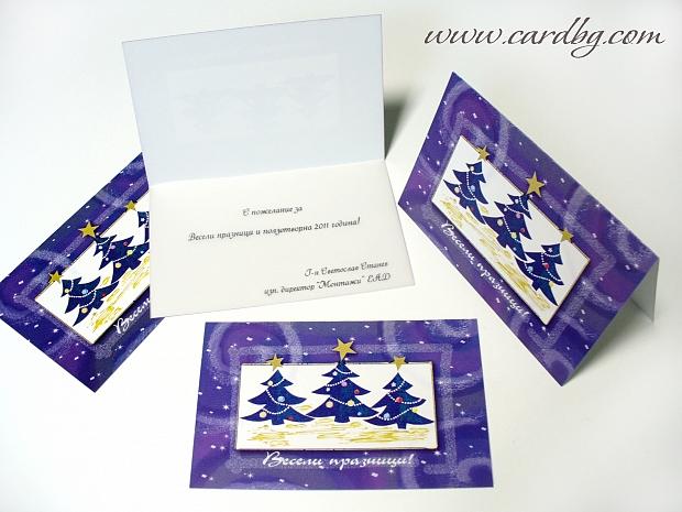 Коледни картички № 09