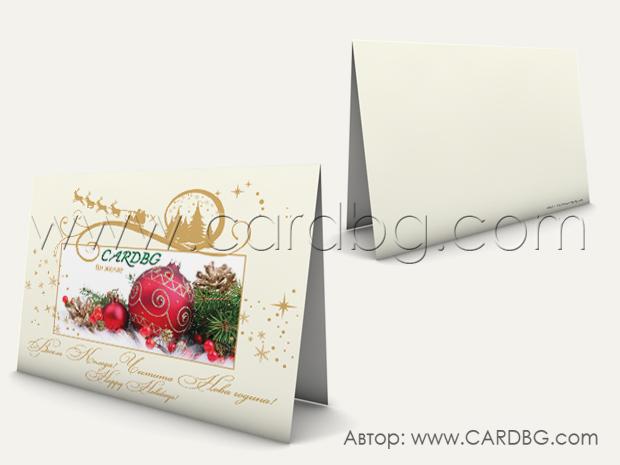 Картички за нова година с лого и коледни пожелания № 205 l