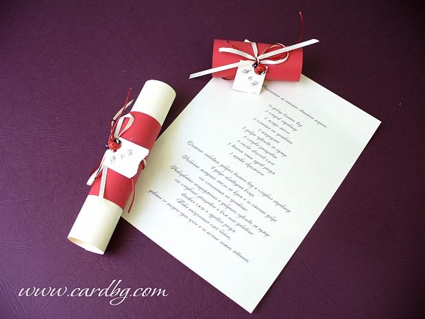 Нестандартна покана с калинка в червено и екрю