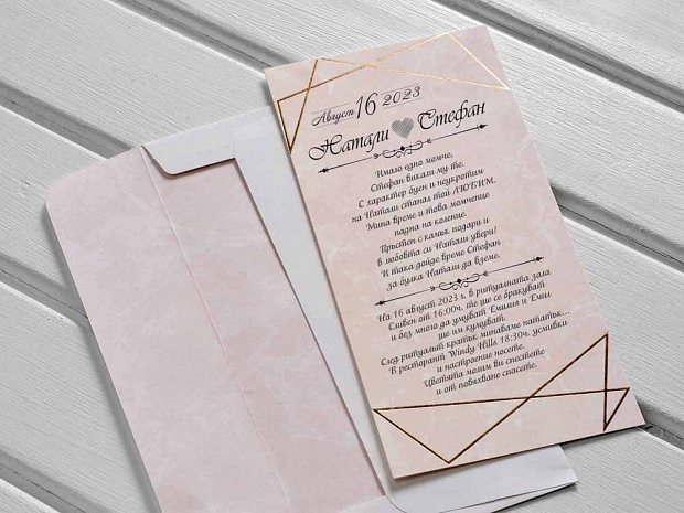 Сватбена покана в розов мрамор със златни геометрични акценти