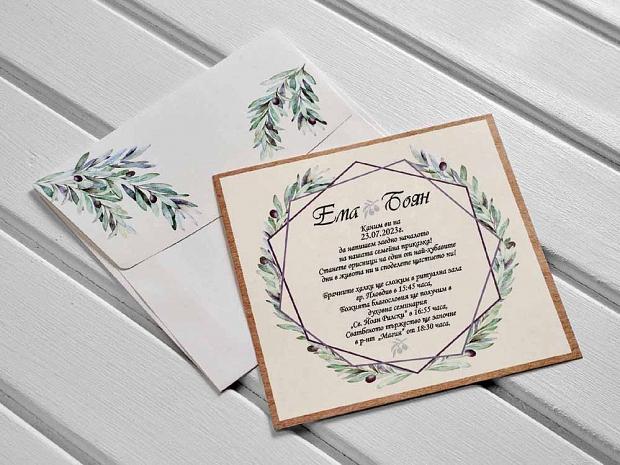 Покана за сватба в цвят екрю с маслинени клончета