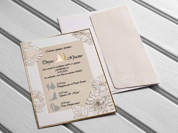 Покани за сватба в бяло и бежаво с декорация от златни цветя