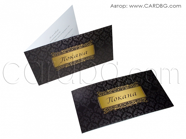 Стилна покана в черно и златисто за юбилей, рожден ден № 0313