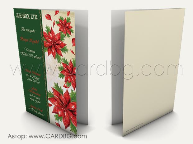 Коледни картички по поръчка с фирмен знак и пожелания