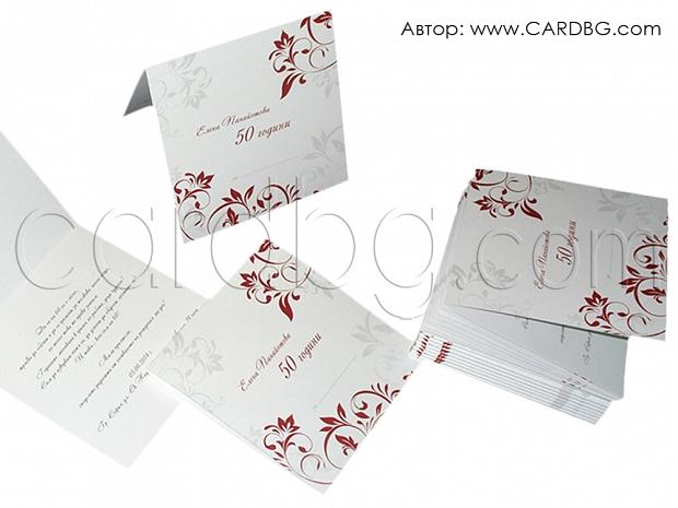Луксозна картичка за юбилеи от бяла перла и бордо