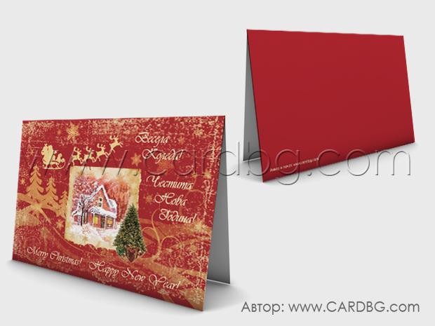 Новогодишни картички, картички за нова година с лого