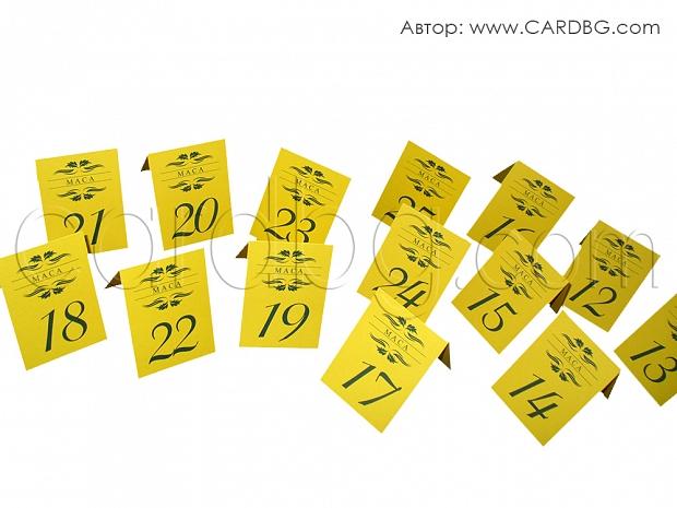 Картичка с номер маса в жълто и тъмно синьо