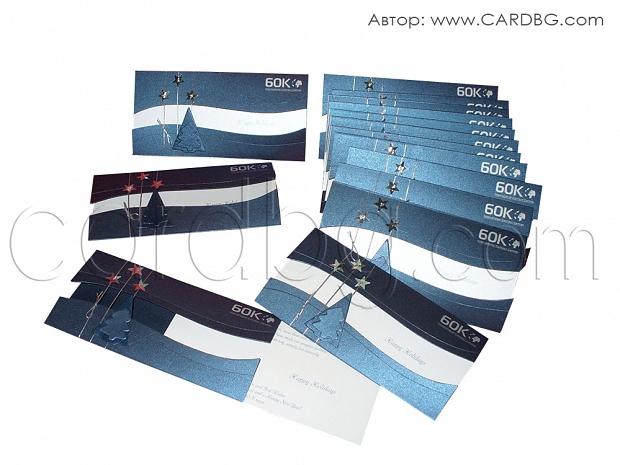 Луксозни картички в сребристо и синьо с фирмено лого