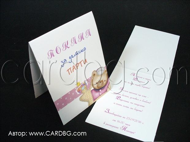 Двойна детска покана за парти, за рожден ден за момиче № 1505