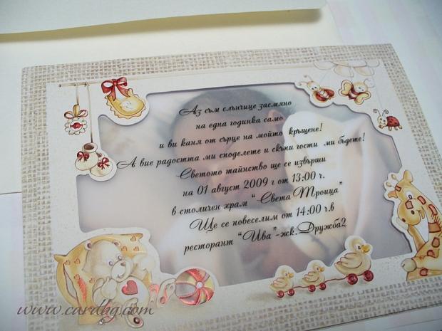 Ефектна детска покана, покана за кръщене със снимка № 15114