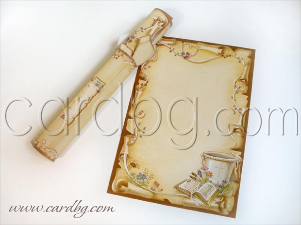 Църковна покана за кръщене кутия със свитък № 15211