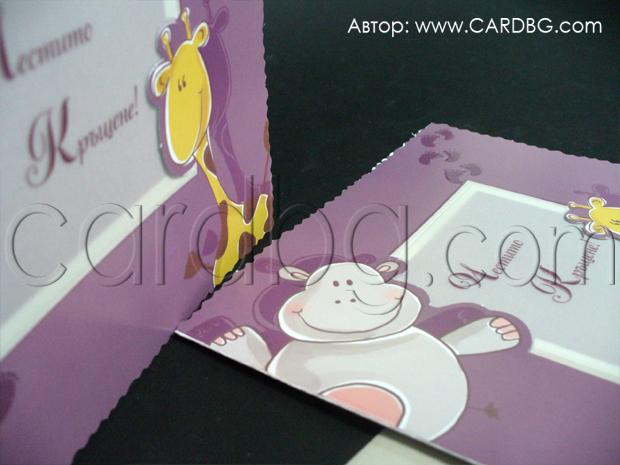 Картичка за кръщене в лилав цвят № 15404