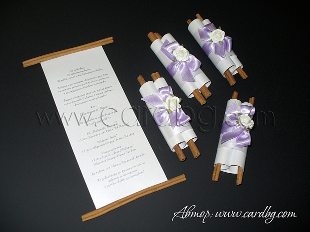 Сватбени покани с две канели в бяло и лилаво
