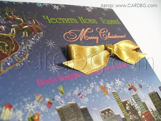 Двойни дълги картички за коледа и нова година с панделка