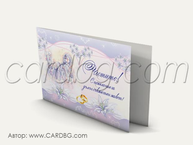 Мини сватбени картички с пожелание № M184