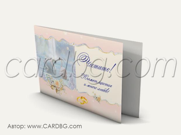 Малки сгънати картички за сватба с пожелание № M185