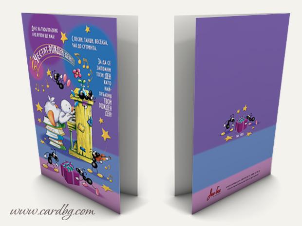 Свежа картичка в лилаво с пожелание за рожден ден № 185