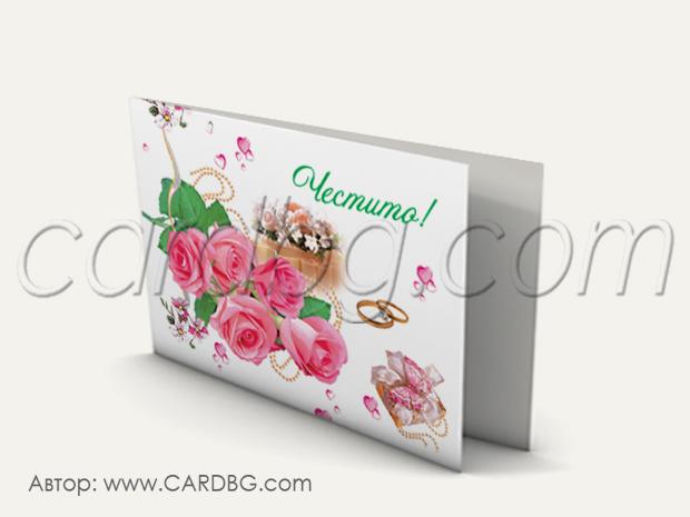 Малки картички за сватба № M186