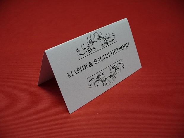 Картичка за маса с имената на гостите