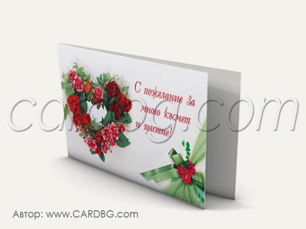 Мини картичка с общо пожелание № M194