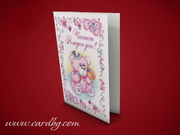 Малка детска картичка за рожден ден № M206