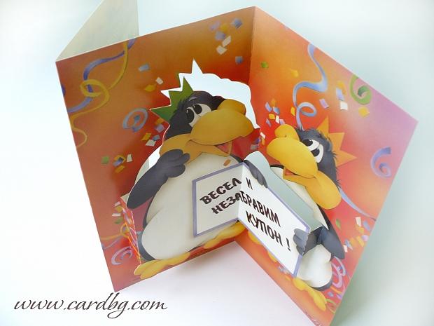 Триизмерна 3д картичка за купон, за рожден ден, празник № 21