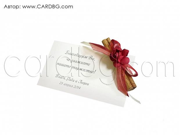 Подаръци с пожелание за спомен с канела в бордо