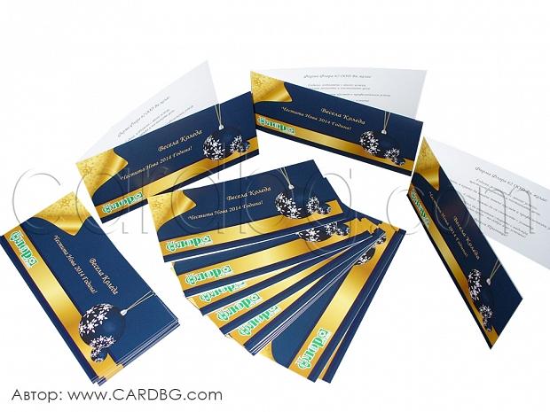 Новогодишни картички двойни големи с лого № 1204 а