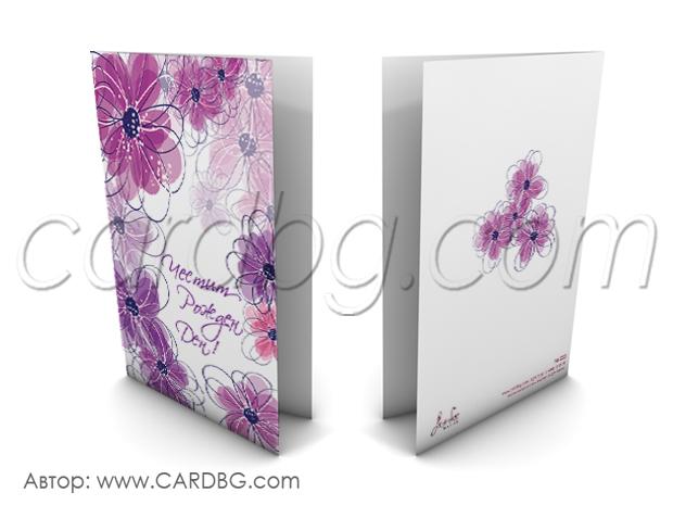 Свежа картичка с лилави цветя за рожден ден № 233