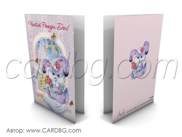 Весела детска картичка със зайче за рожден ден № 234