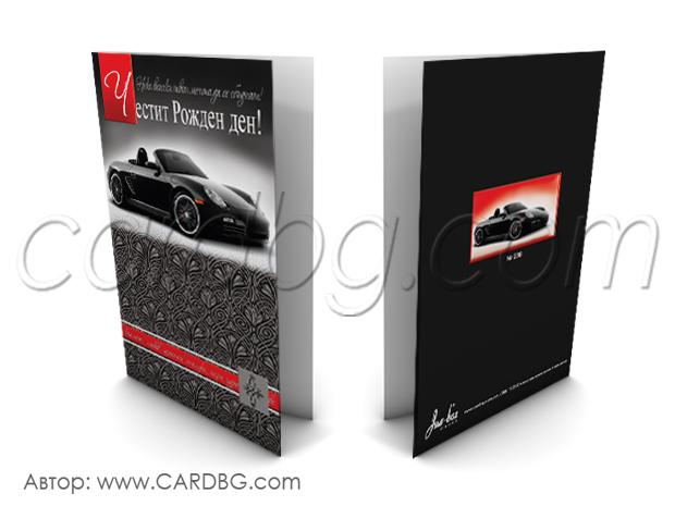 Стилна картичка в черно и червено с кола за рожден ден за мъж № 238