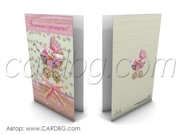 Детска картичка честито кръщене в розово № 241