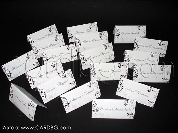 Картички с имена в бяло и нежно тъмно сиви цветя