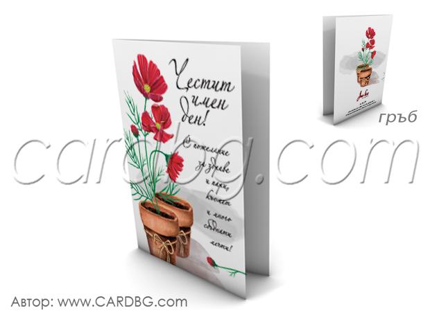 Малка двойна картичка за имен ден с червени цветя