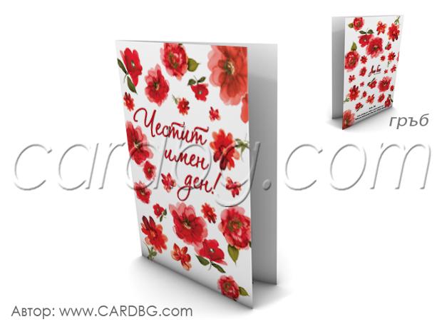 Мини двойни картички за имен ден с червени цветя № М278