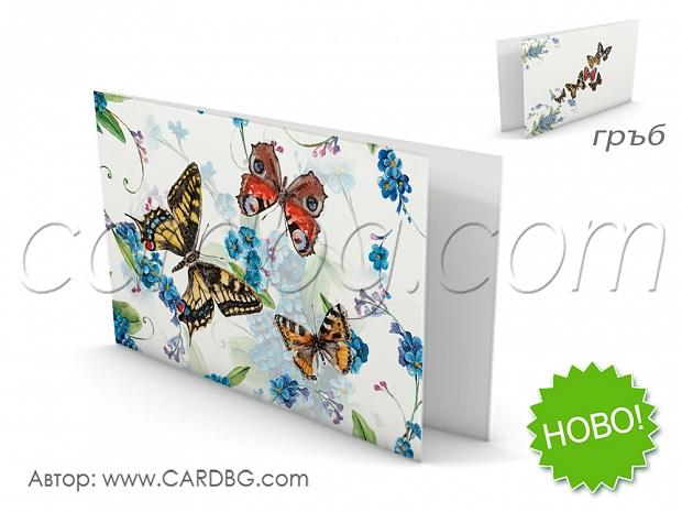 Малки картички за различен повод с пеперуди № м 279