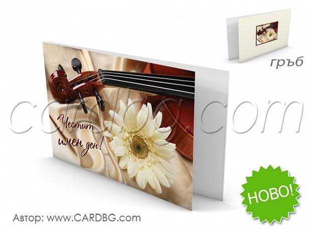 Малка двойна картичка за имен ден с бяло цвете