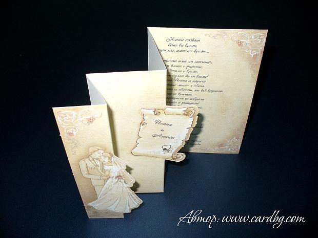 Сватбени покани № 31314