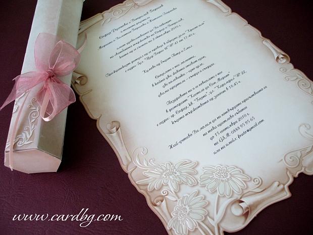 Покана в нежен розов цвят с релефни цветя в кутия № 31328 а