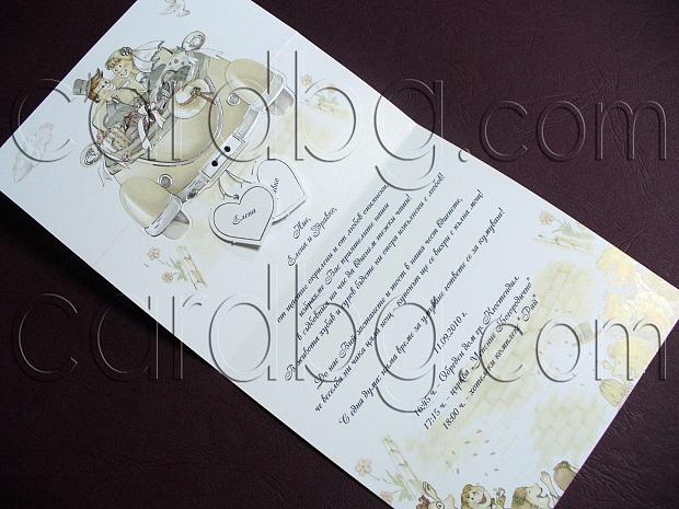 Оригинална сватбена покана с младоженци и две сърца № 31509