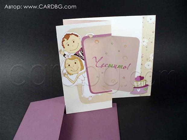 Сватбена картичка честито № 34912