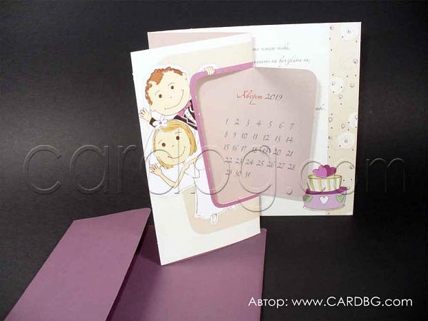 Забавна сватбена покана в екрю и лилаво с младоженци и календар