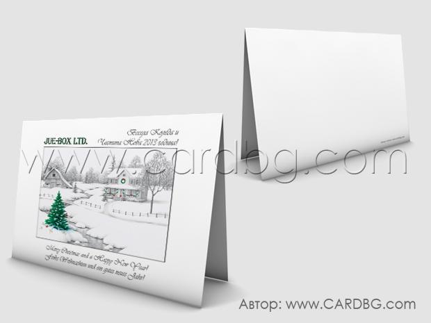 Коледни картички по поръчка