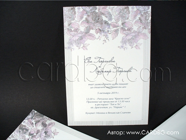 Единична покана в бяло и лилаво № 39320