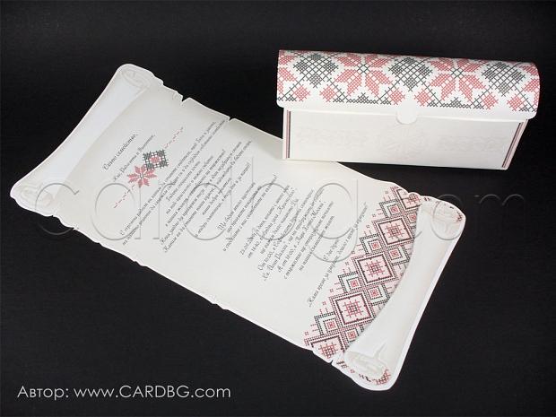 Покана за сватба в кутия с народен, фолклорен мотив